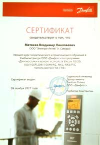 Сертификат Danfoss Service - Матвеев - Vacon